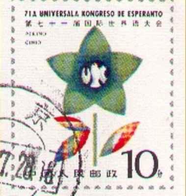 Cxinio 1986
