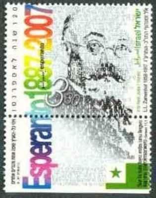 Israelo 2007