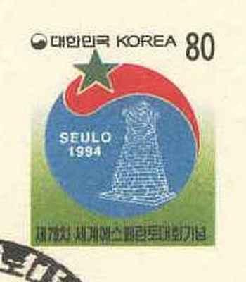 Koreio 1994
