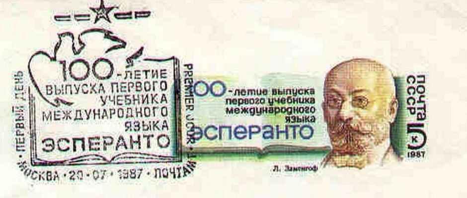 Sovetunio 1987