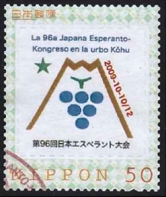 persona poŝtmarko, Japanio 2009
