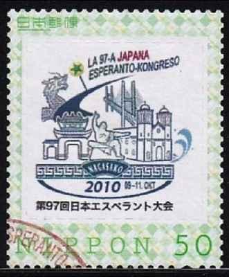 persona poŝtmarko, Japanio 2010