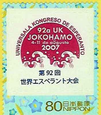 privata posxtmarko, Japanio 2007
